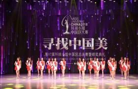 发现中国美:天王表见证第67届环球小姐中国区冠军加冕