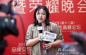 """贝尔蒙多斩获2019(第十二届)品牌女性高峰论坛 """"最受女性信赖品牌"""""""